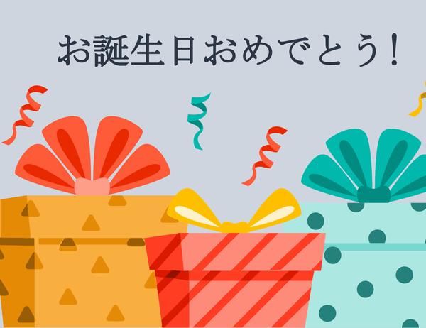 素敵なプレゼントの誕生日カード