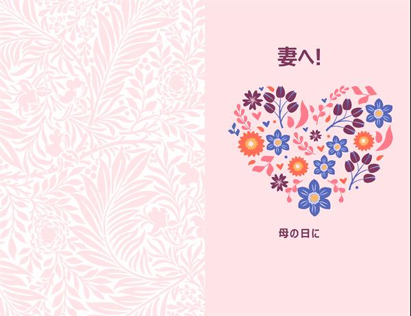 花で作られたハートの母の日カード