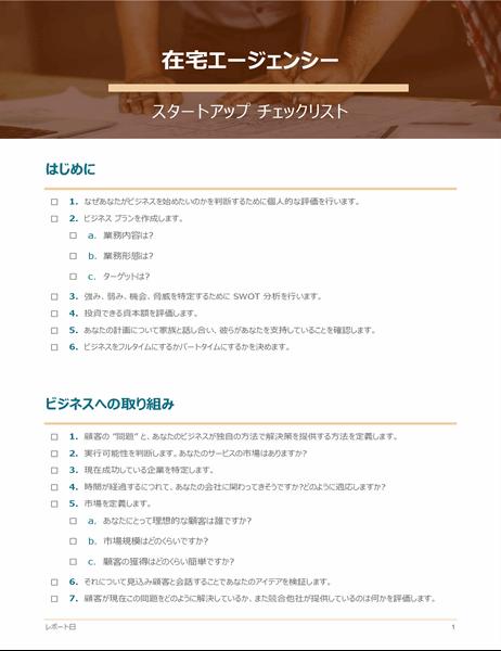 ホーム ビジネス のスタートアップチェックリスト
