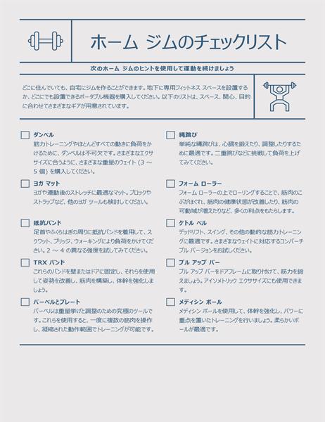 ホーム ジムのチェックリスト