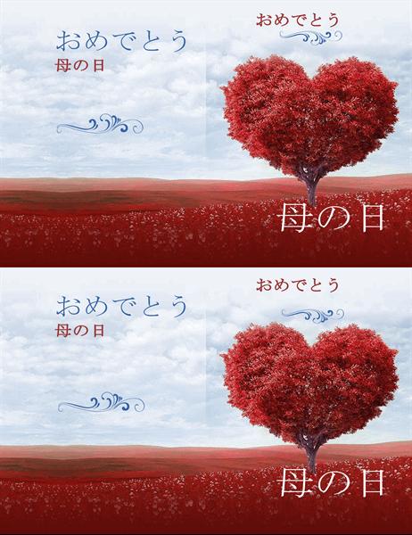 ハートの木の母の日カード