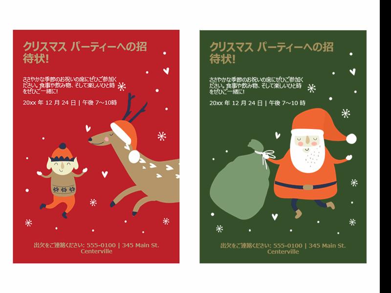 クリスマスの招待状