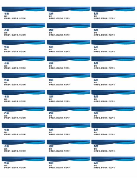 青いカーブのラベル (1 ページあたり 30)