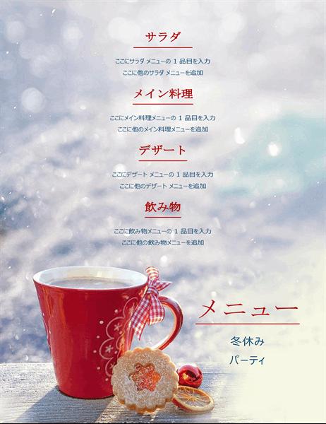 冬休みパーティのメニュー