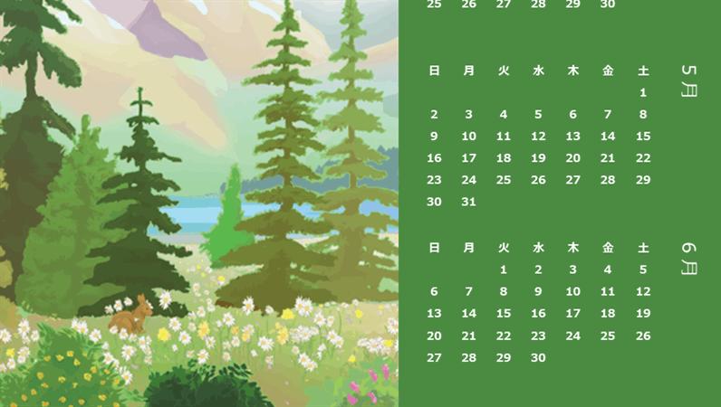 季節ごとの自然のカレンダー (四半期)