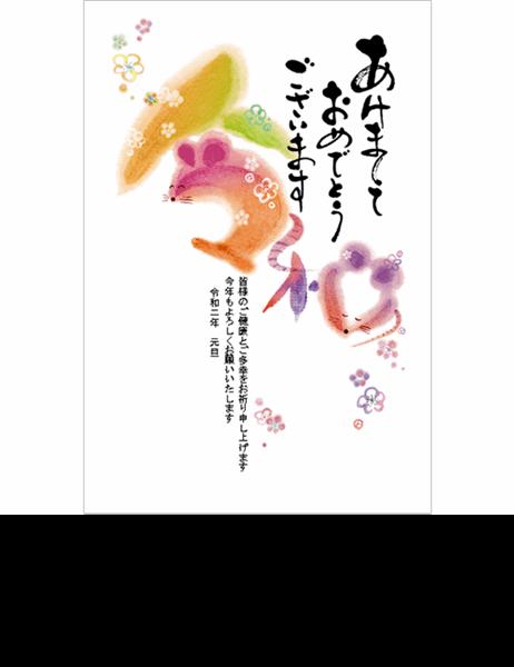 年賀状 (ねずみ・元号)