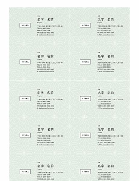 フラワー パターンのシンプル デザイン 名刺