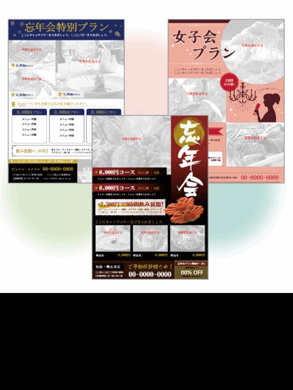 チラシ(飲食店用・忘年会)
