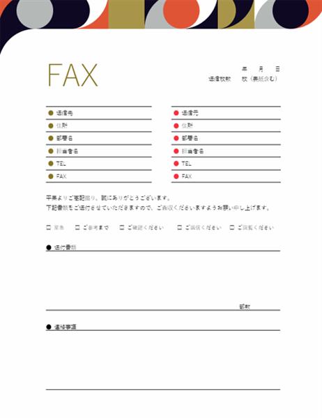 折り紙モチーフ デザイン FAX 送付状