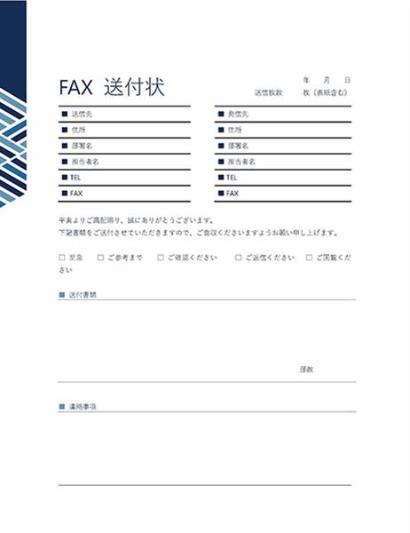 和風ミニマル デザイン FAX 送付状