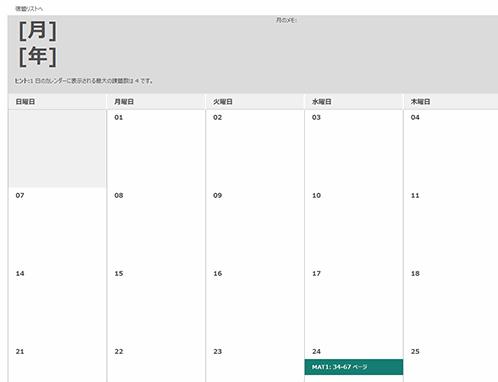 宿題カレンダー