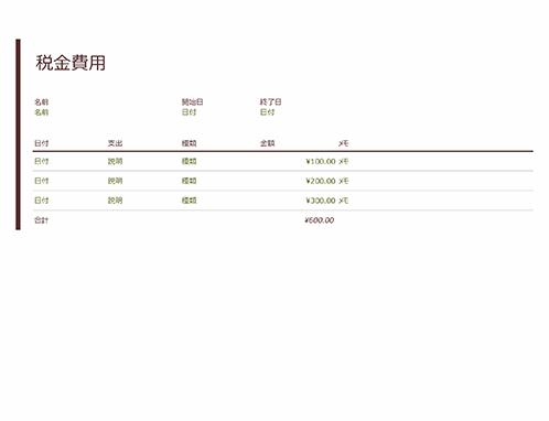 税経費仕訳帳