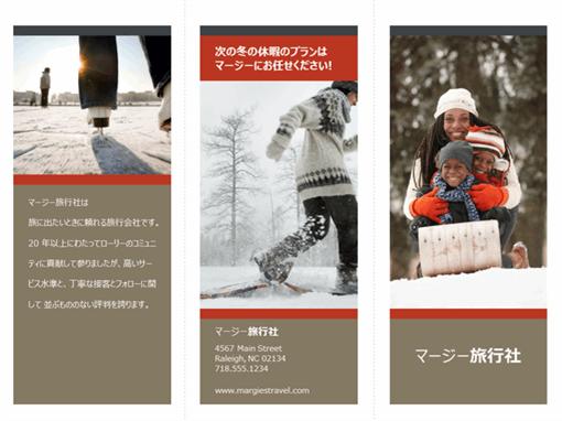 三つ折りの旅行用パンフレット (赤と灰色のデザイン)