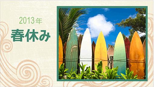 春休みのフォト アルバム (ビーチのデザイン、ワイドスクリーン)