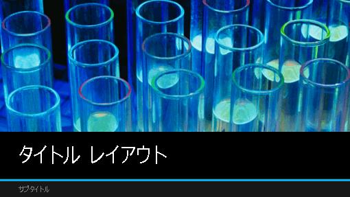 科学実験プレゼンテーション (ワイド画面)