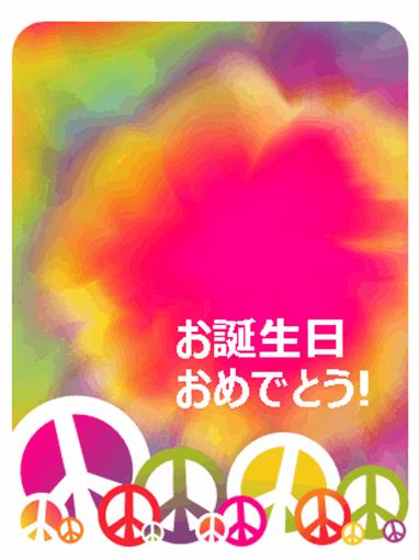 誕生日カード (くくり染め)