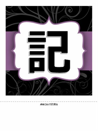 記念日のバナー (紫色のリボンのデザイン)