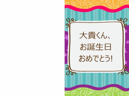 誕生日カード - 星とストライプ (子供向け、二つ折り)