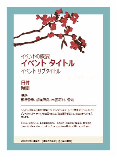 春のチラシ (花咲く枝のデザイン)