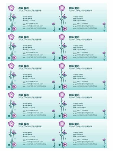 名刺 (花のイラスト、1 ページあたり 10 枚)
