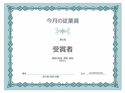 今月の従業員の表彰 (青色の鎖のデザイン)