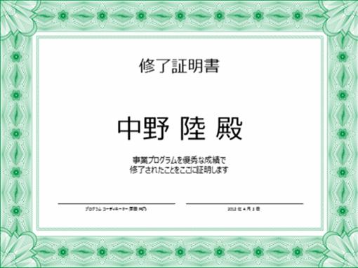 修了証明書 (緑)