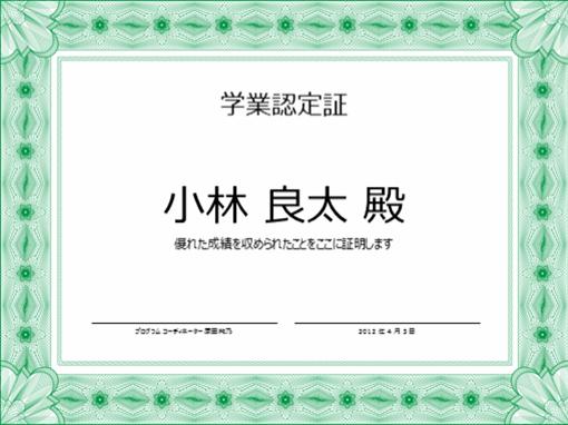 学業認定証 (フォーマルな緑の枠)