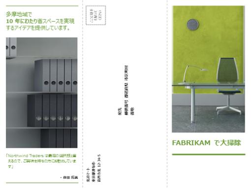 三つ折りのビジネス用パンフレット (緑、黒のデザイン)