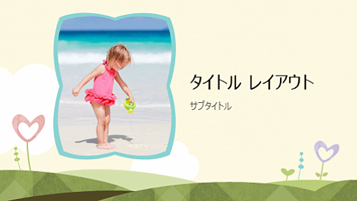 フォト アルバム、ハート型の花のデザイン (ワイド画面)