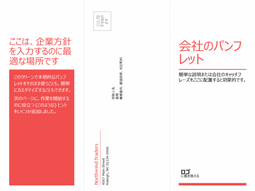 3 つ折りのビジネスや医療のパンフレット (赤、白のデザイン)