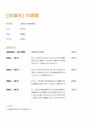 会議の議題 (オレンジのデザイン)