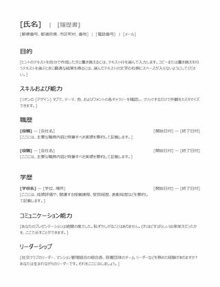 CV (履歴書)