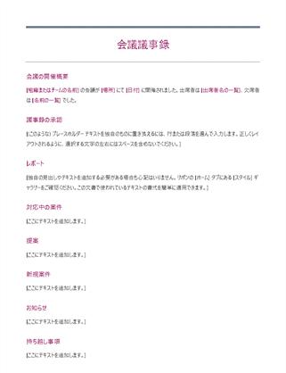 word 議事 録
