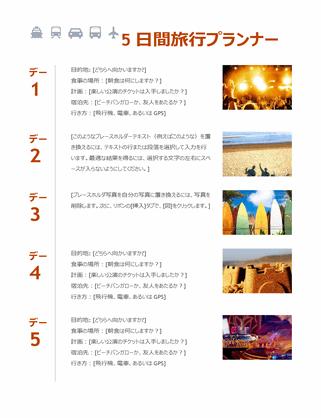 5 日間の旅行計画シート