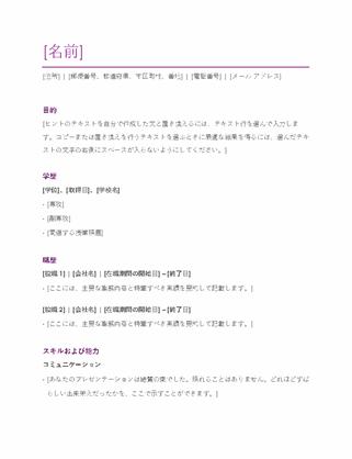 履歴書 (紫)
