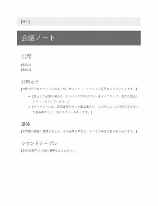 会議ノート