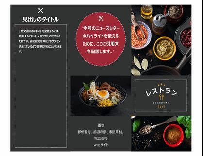 レストランのパンフレット