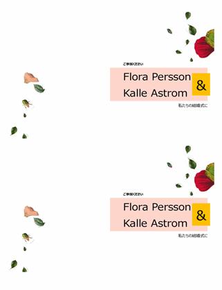 花柄の結婚式招待状