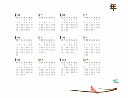 枝の上の鳥のイラスト付きの年間カレンダー (日曜日~土曜日)