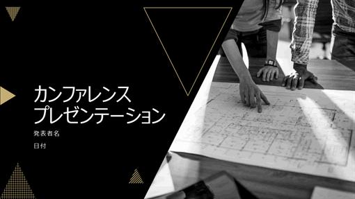 会議用幾何学的プレゼンテーション