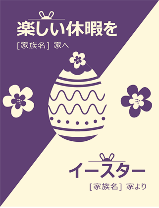 紫色のイースター カード