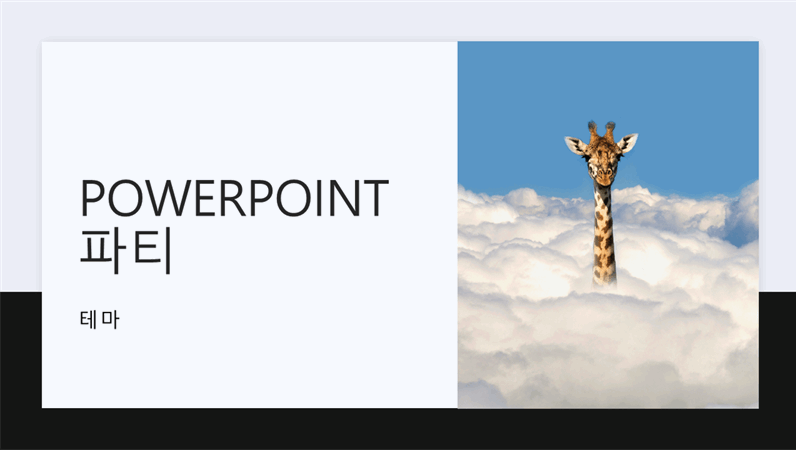 PowerPoint 파티