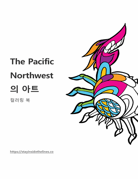 The Pacific Northwest Coloring Book의 아트