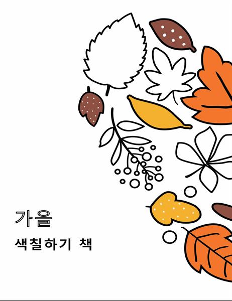 가을 색칠하기 책