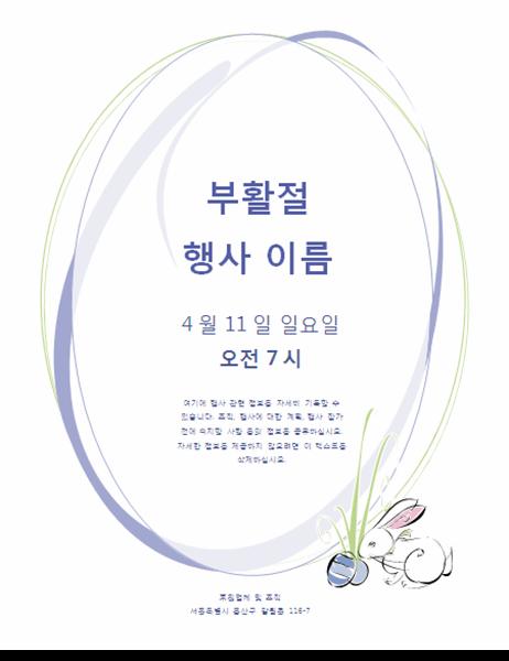 부활절 행사용 전단(토끼)