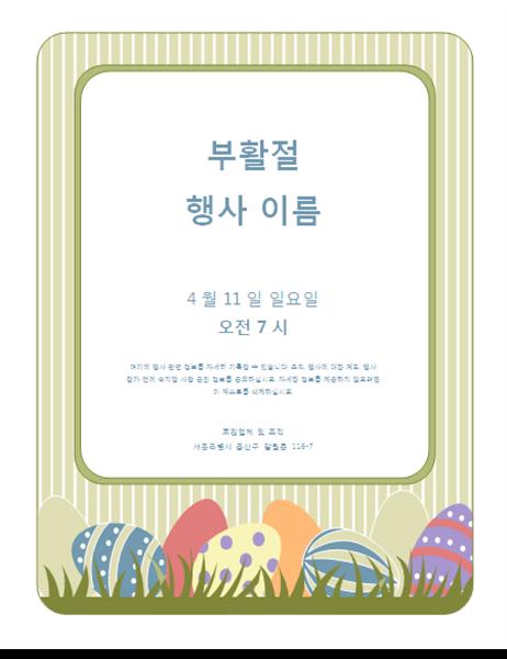 부활절 행사용 전단(계란)