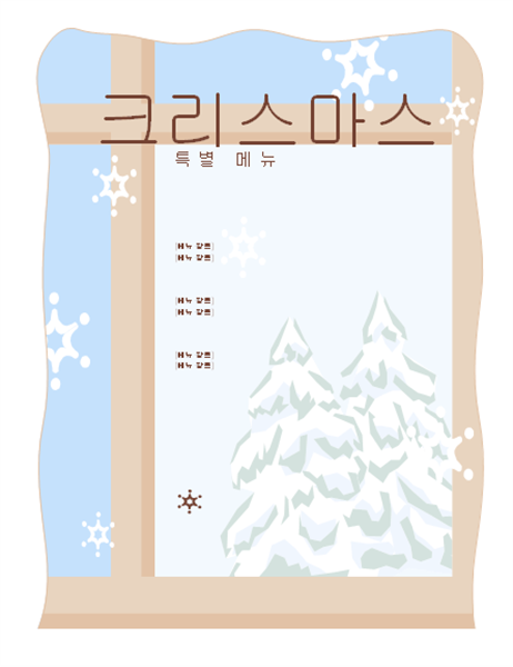 성탄절 만찬 메뉴