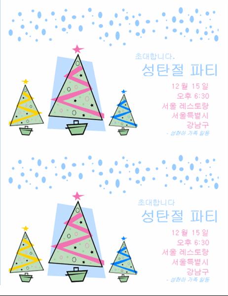 공휴일 파티 초대(페이지당 2개)