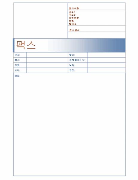 팩스 표지(파랑 테마)