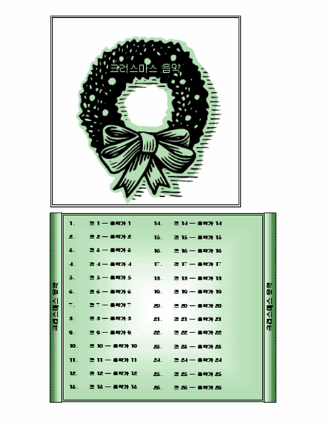 크리스마스 음악 CD 케이스 내지